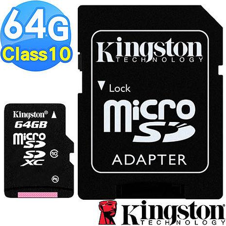 【Kingston 金士頓】64GB microSDXC UHS-1 Class10 記憶卡