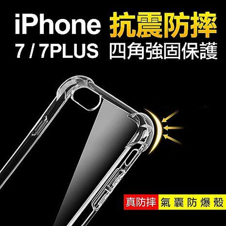 (16光棍節活動價)《Apple》iPhone7 / 7Plus 四角防摔 清水套 保護套iPhone7