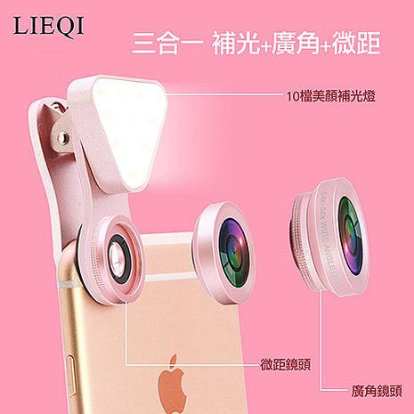 LIEQI【LQ-035】三合一 廣角鏡 微距 補光燈 閃光燈 鏡頭