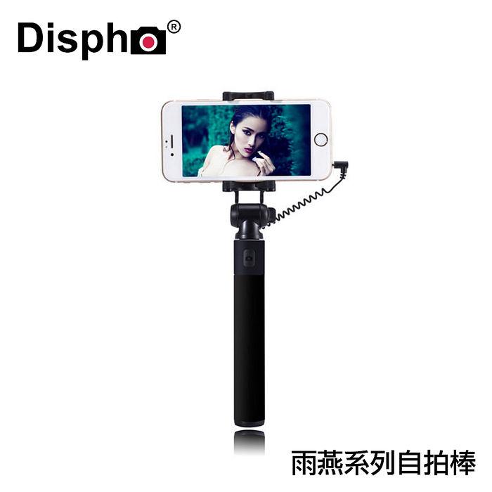 Dispho 雨燕系列 無線藍牙一體成型 自拍棒黑色