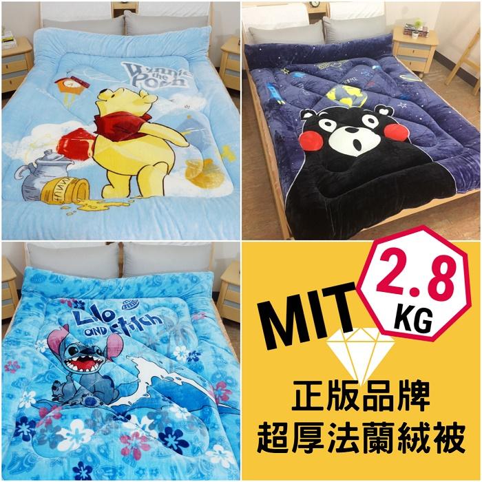 正版品牌超厚2.8KG法蘭絨超柔被-星空熊本熊/維尼熊/史迪奇(特賣)
