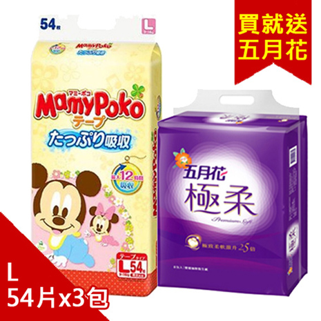 【日本國內限定販售版】滿意寶寶(黏貼型)L54片*3包(贈衛生紙)
