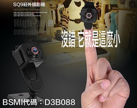 最新款SQ9迷你微型攝影機 超小夜視攝像頭高清迷你DV 運動高清記錄儀 行車記錄器