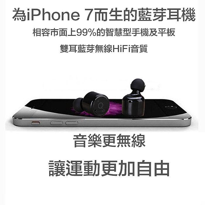首款X1T迷你無線串聯雙耳藍芽耳機 CSR立體聲藍牙耳機真無線真自由黑色