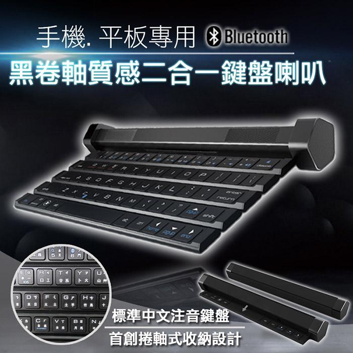 R1 藍芽鍵盤喇叭 藍芽鍵盤藍芽喇叭同時擁有 標準中文注音 五角型捲式鍵盤也有手機支架功能
