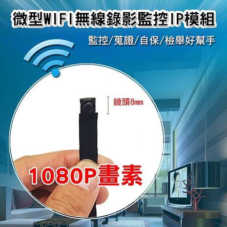 電腦觀看9527M 縮小版 微型WIFI監控IP模組 1080P微型無線錄影拍照鏡頭 PC觀看 電池插卡(可錄8小時)