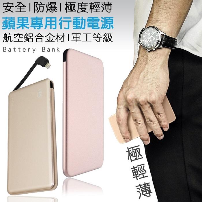 C708I 蘋果專用 全金屬超薄行動電源 自帶線快充行動電源 5V/2.1A輸出
