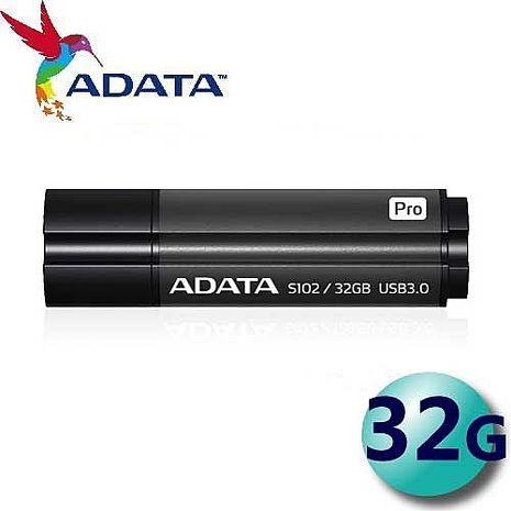 ADATA 威剛 32GB S102 Pro USB3.0 隨身碟