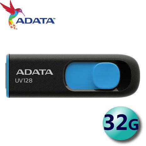 ADATA 威剛 32GB UV128 USB3.2 隨身碟