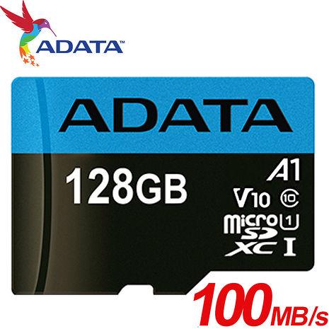 ADATA 威剛 128GB 100MB/s microSDXC TF UHS-I U1 A1 V10 記憶卡