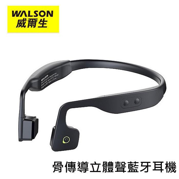 WALSON 威爾生 T-free IPX5 防水 骨傳導 藍芽耳機 後掛式 立體聲耳機 藍芽4.0+EDR