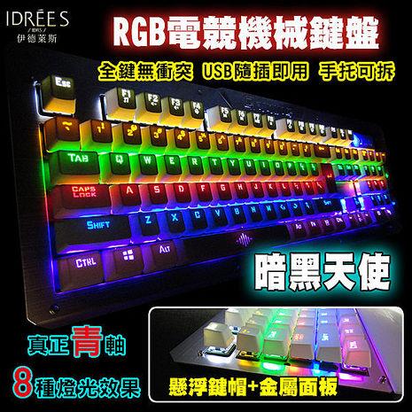 暗影天使RGB電競炫光機械鍵盤 PH-57
