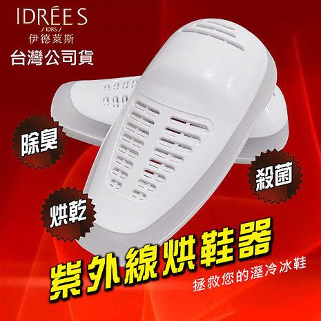 《伊德萊斯》紫外線烘鞋器 PH-27