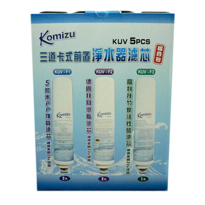 KOMIZU三道快捷式前置淨水器濾心5支入