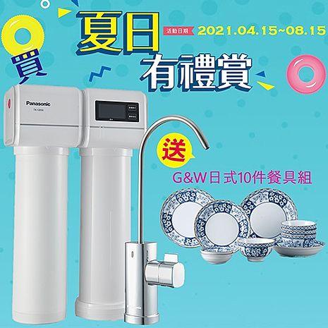 PANASONIC國際牌櫥下雙道式淨水器TK-CB50