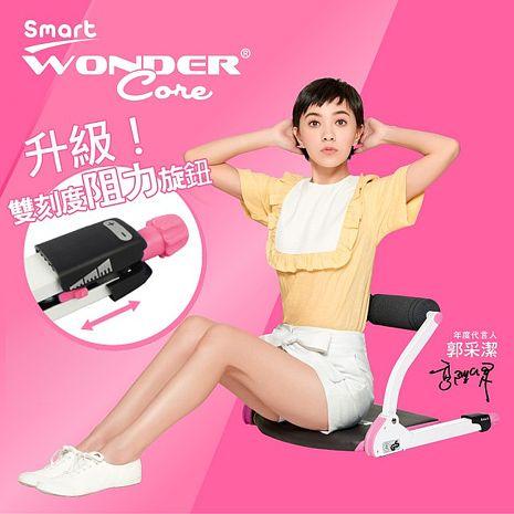 【Wonder Core Smart】全能輕巧健身機 (愛戀粉) 附30分鐘初階.進階運動教學光碟