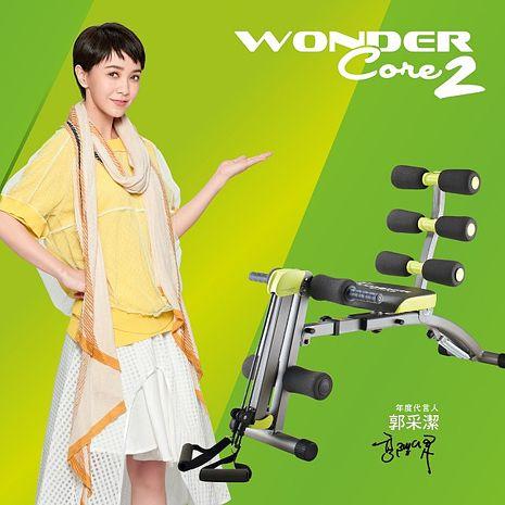【Wonder Core 2】全能塑體健身機-WC-83強化升級版 (附30分鐘教學光碟)