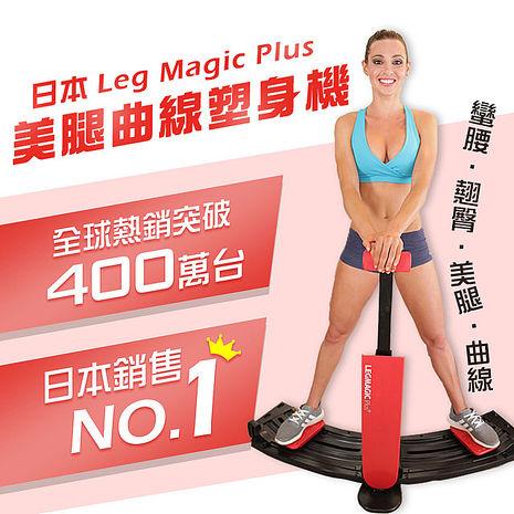 【日本Leg Magic Plus】美腿曲線塑身機-時尚黑
