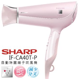 SHARP 夏普 IF-CA40T 吹風機 保固一年 公司貨