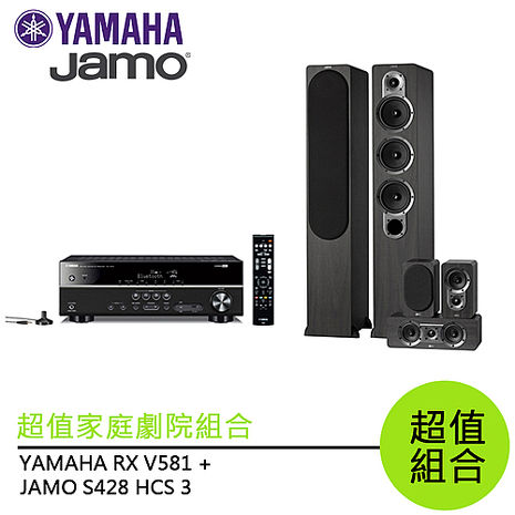 【超值家庭劇院組合+免費基本安裝+25米線材】 YAMAHA RX-V581 + JAMO S428 HCS 3