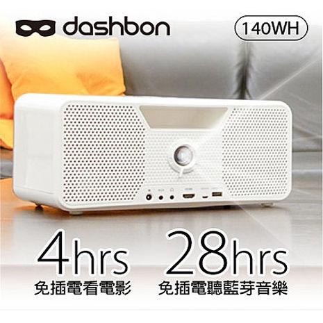 露營專用機 Dashbon Flicks 投影機家庭劇院140WH/BK01DW45AW 行動無線藍芽喇叭