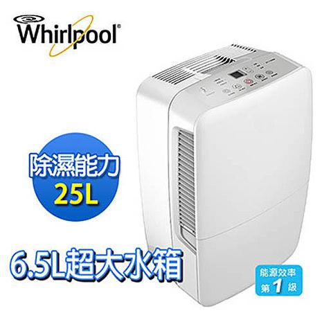 Whirlpool 惠而浦 除濕機 25公升 WDEE50W-家電.影音-myfone購物