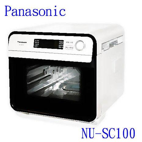★ 蒸氣烘烤爐 ★ Panasonic 國際 NU-SC100 附食譜 15L
