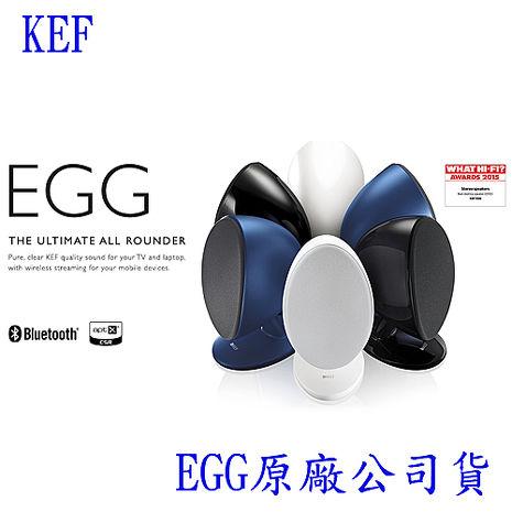 英國 KEF EGG 無線藍芽雙聲道喇叭