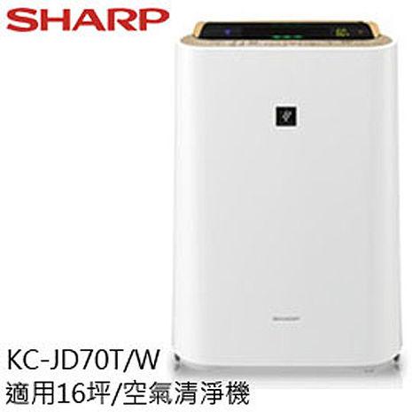 富士山系列 SHARP 夏寶 KC-JD70T-W 空氣清淨機 適用16坪 定時 除菌離子