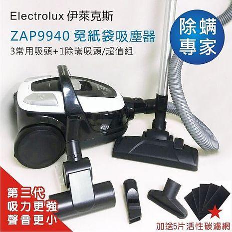 ★贈濾網(5片)★Electrolux 伊萊克斯 ZAP9940 免紙袋吸塵器(第三代)