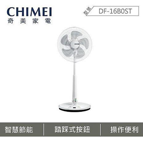 CHIMEI 奇美 DF-16B0ST 16吋微電腦 立扇 電風扇