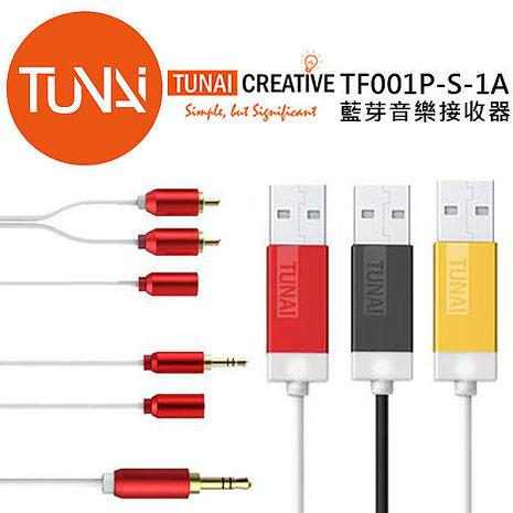 【TUNAI】Tunai Firefly 藍芽 4.0 音樂音響 接收器 TF001P-S-1A黑