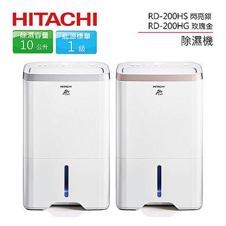 (領劵再折)HITACHI 日立 10公升 除濕機 RD-200HS/RD-200HG