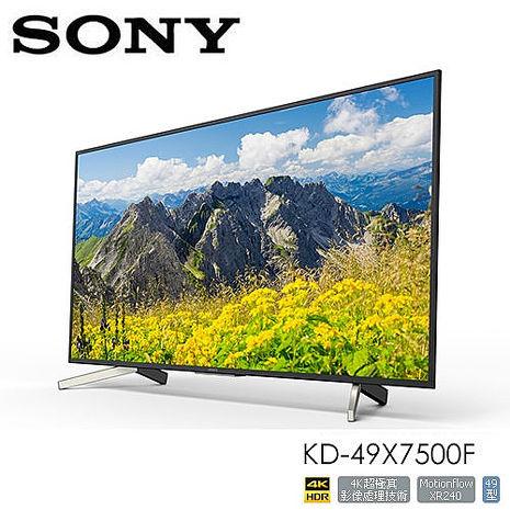 含基本桌上安裝 SONY 索尼 49型 KD-49X7500F 4K高畫質液晶電視【電視特賣】