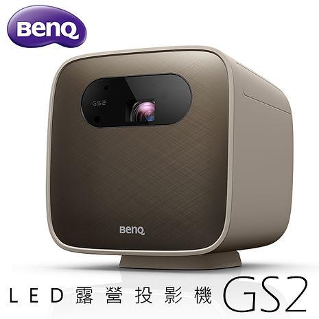 BENQ 無線露營LED投影機 GS2 防潑水 公司貨