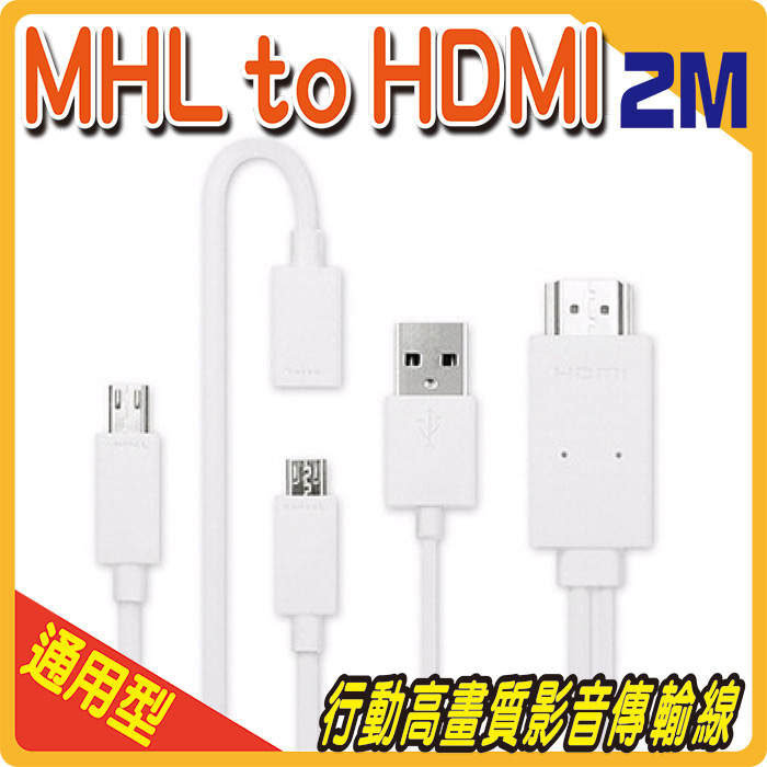 【3C影音】MHL轉HDMI(MicroUSB TO 影音傳輸線 / 手機輸出電視)白