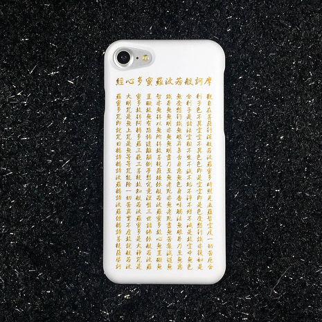 iPhone 7 (4.7吋) 中台日專利悠遊卡手機殼+3D立體浮雕列印,開運,增智慧  摩訶般若波羅蜜多心經-仿金箔 天使白 I AM I