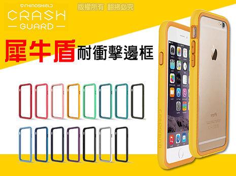 犀牛盾 5.5吋 iPhone 7 Plus i7+ 耐衝擊邊框/獨家研發緩衝材質/手機框裸粉