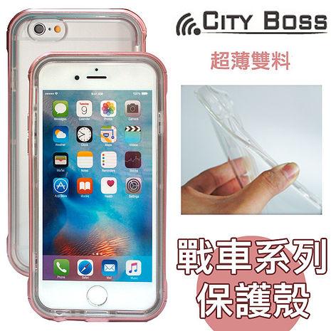 戰車系列 超薄雙料鋁合金 保護框 5.5吋 iPhone 7 PLUS/i7+ 快拆 邊框+TPU軟殼/吊飾孔/多色-手機平板配件-myfone購物