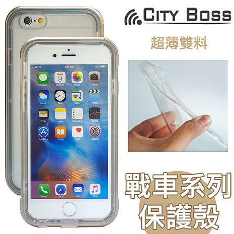 戰車系列 超薄雙料鋁合金 保護框 4.7吋 iPhone 7/i7 快拆 邊框+TPU軟殼/吊飾孔/多色-手機平板配件-myfone購物