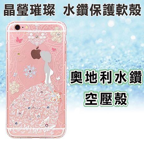 奧地利水鑽空壓殼*5.5吋 iPhone 7 PLUS/i7+ 公主 手機套 防摔 防撞殼-手機平板配件-myfone購物