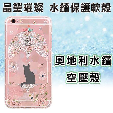 奧地利水鑽空壓殼*5.5吋 iPhone 7 PLUS/i7+ 貓咪 手機套 防摔 防撞殼