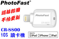 APPLE 不怕iOS更新 Photofast CR~8800 iPhone iPad