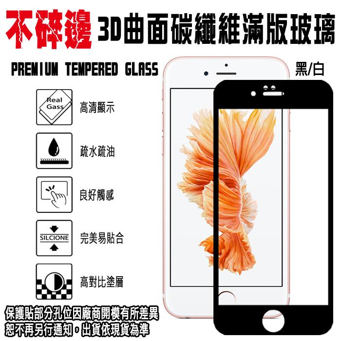 不碎邊 3D曲面碳纖維滿版玻璃螢幕保護貼 5.5吋 iPhone 6/6S PLUS i6+/IP6S+ 9H鋼化玻璃黑色