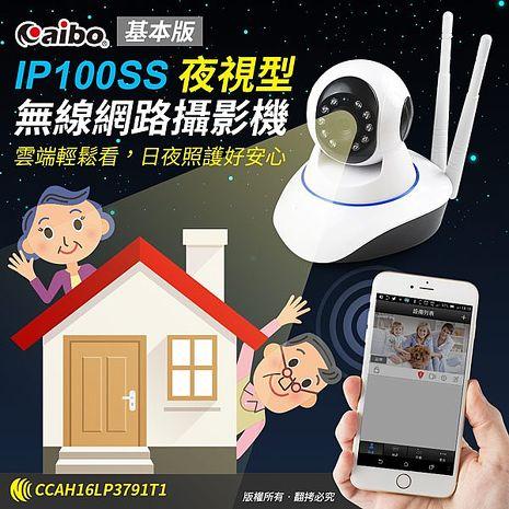 aibo IP100SS 基本版 夜視型紅外線LED無線網路攝影機