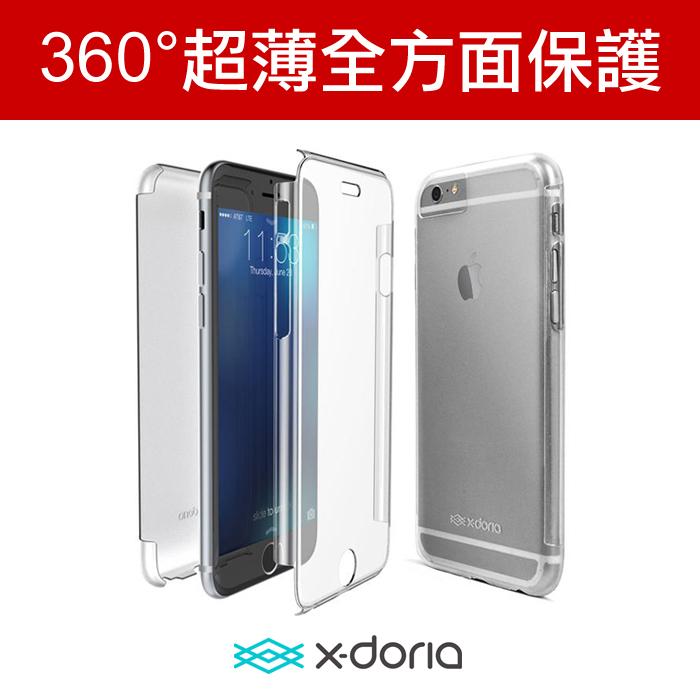 X-doria 全方位超薄殼 4.7吋 iPhone 6/6S 360度雙面透明殼/硬殼