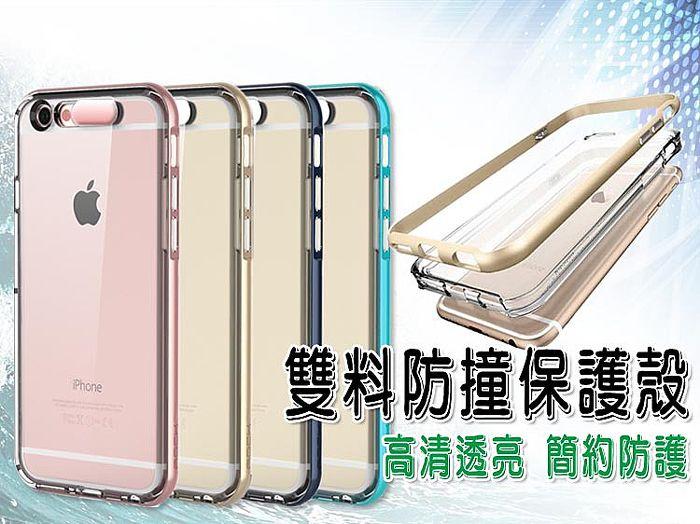 來電閃 5.5吋 iPhone 6/6S PLUS 快拆彩色邊框+TPU防摔抗震保護套香檳金