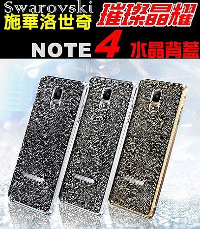 Swarovski 施華洛世奇 水晶 Note4 原廠 璀璨晶耀背蓋耀眼銀