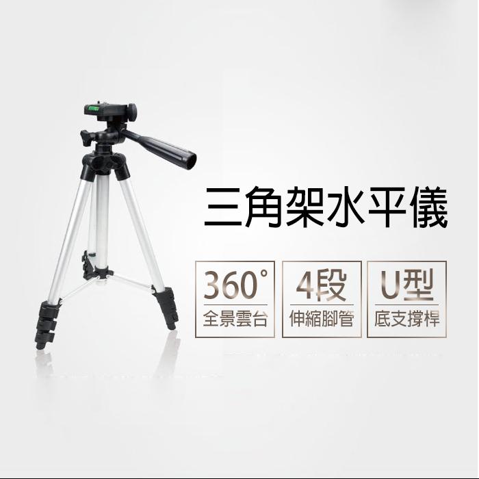 360度旋轉 鋁合金伸縮三腳架 附收納袋 手機夾/三向式快拆雲台 水平儀-相機.消費電子.汽機車-myfone購物