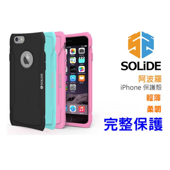 Solide APOLLO 阿波羅 認證防摔殼 4.7吋 iPhone 6/6S 手機套 時尚編織紋 減震 耐摔夢幻粉